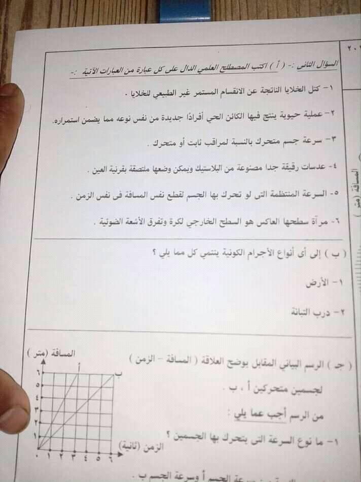 امتحان العلوم للصف الثالث الاعدادي ترم أول 2019 محافظة البحيرة 2768