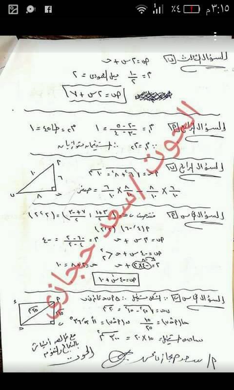 اجابة  امتحان الهندسة للصف الثالث الاعدادي ترم أول 2019 محافظة الاسكندرية 2770
