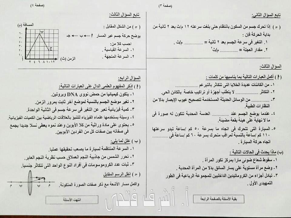 امتحان العلوم للصف الثالث الاعدادي ترم أول 2019 محافظة بني سويف 2772