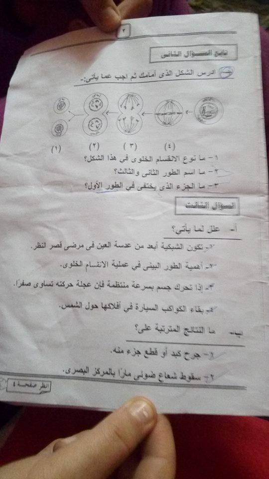 امتحان العلوم للصف الثالث الاعدادي ترم أول 2019 محافظة المنيا 2773