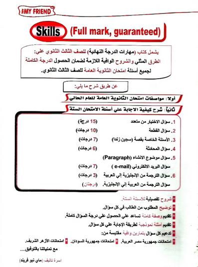 مهارات منهج اللغة الانجليزية الكاملة للمرحلة الثانوية نظام جديد مع الاجابات 278