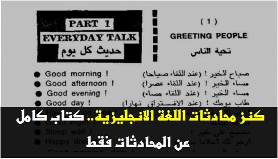 لغة انجليزية: كتاب كامل عن المحادثات فقط ... كنز والله فى المحادثات 280