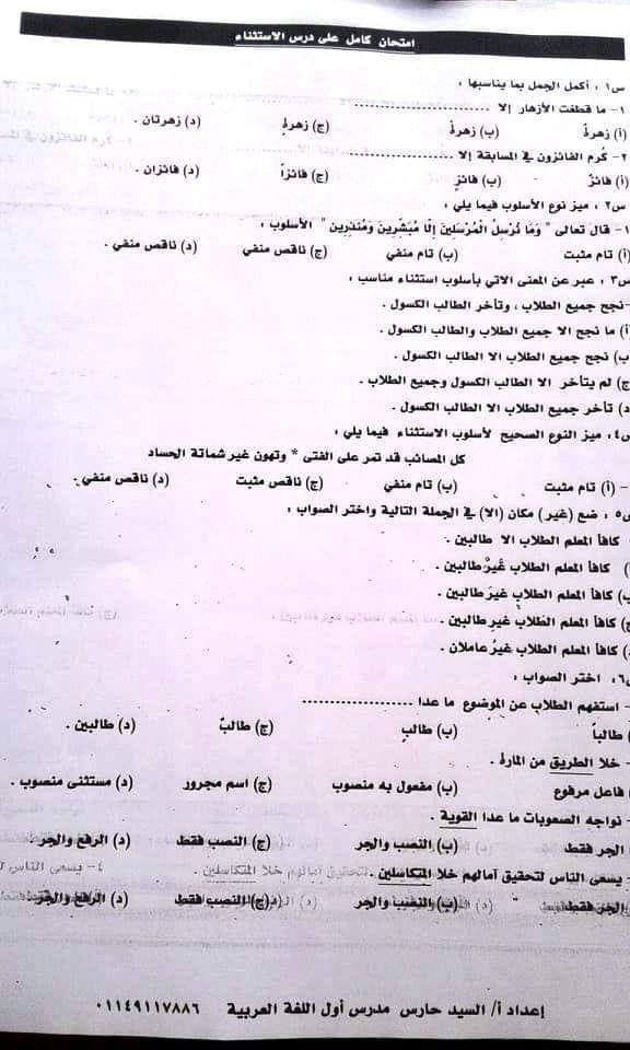طريقة الاجابة على سؤال القراءة والنصوص المتحررة للصف الاول الثانوي نظام جديد 2809