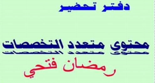 دفتر تحضير منهج اكتشف للصف الأول الابتدائي ترم أول أ/ رمضان فتحي 28103