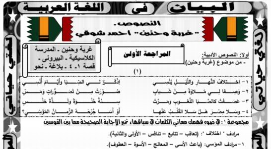 مراجعة لغة عربية الثانوية العامة 2020 أ/ سامح صبح 28112