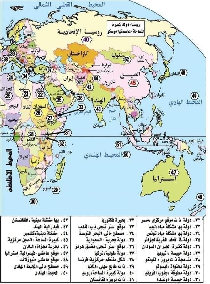 أقوى مراجعات الجغرافيا للصف الثالث الثانوي 28117