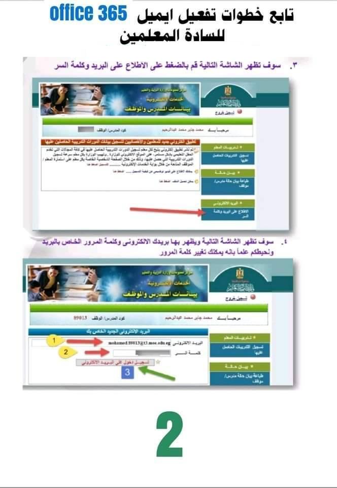 خطوات تفعيل ايميل المدرسة و حساب اوفيس 365 والاتصال بالدعم الفنى HD 282