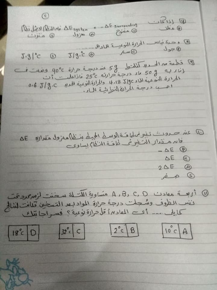 أسئلة كيميا للصف الاول الثانوي ترم ثاني نظام حديث.. أ/ محمد عامر  2834