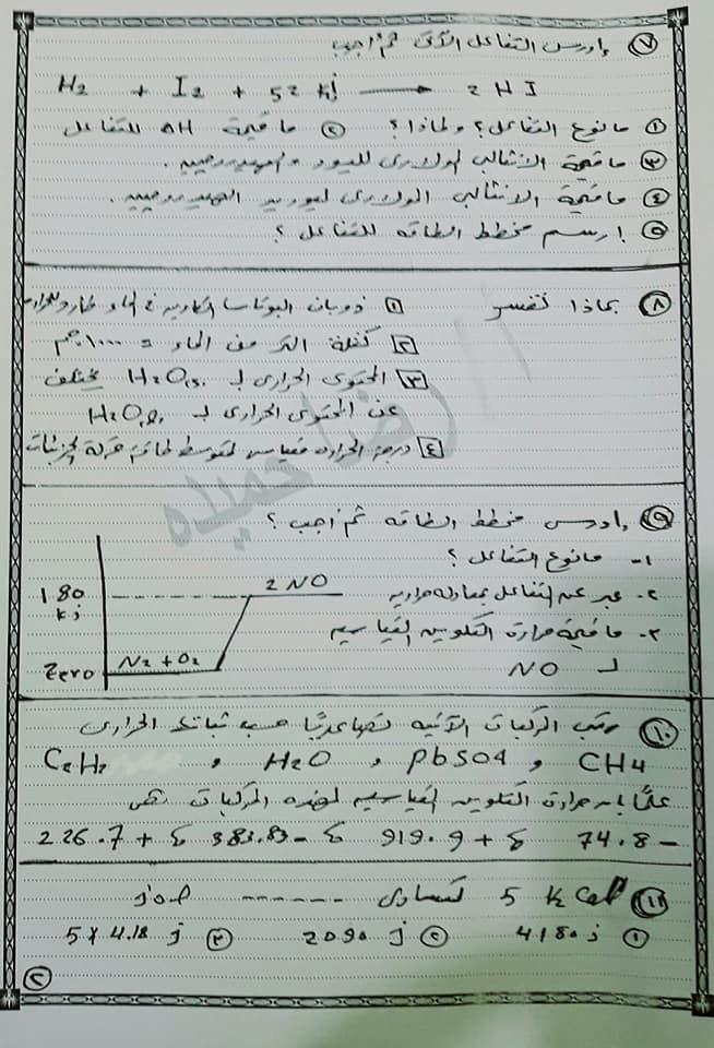 نموذج امتحان كيمياء تجريبى للصف الأول الثانوى ترم ثاني أ/.رضا حميده  2856