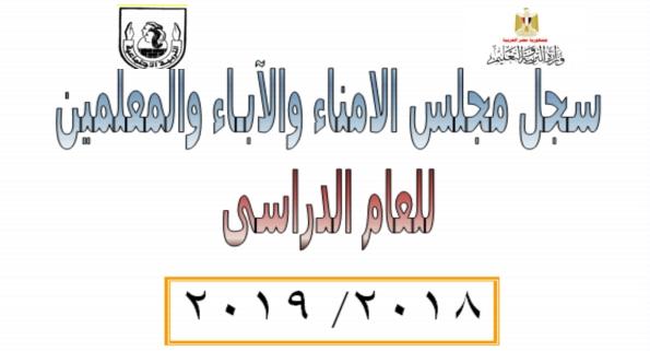 سجل مجلس الأمناء والآباء والمعلمين للعام الدراسي ٢٠١٨ - ٢٠١٩ 288