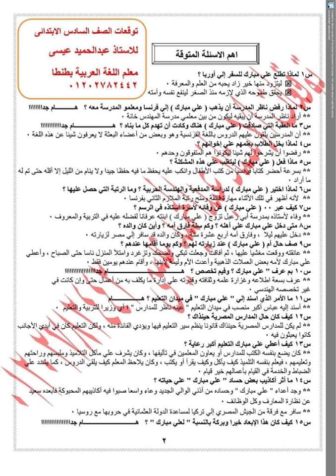 توقعات اسئلة امتحان اللغة العربية للصف السادس الابتدائي ترم ثاني أ/ عبدالحميد عيسى 2905