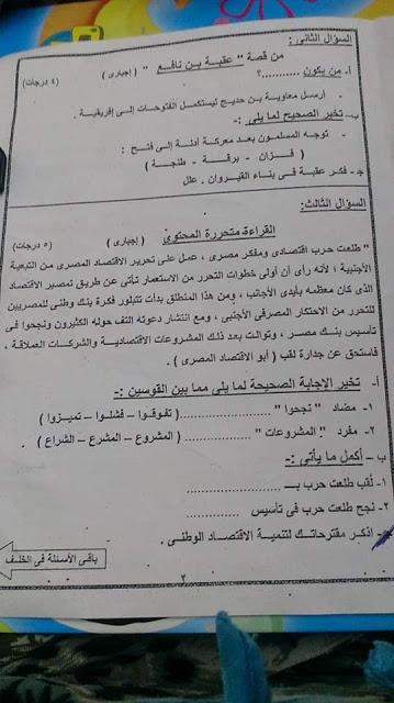 امتحان اللغة العربية للصف الأول الاعدادي ترم ثاني 2019 محافظة بورسعيد 2907