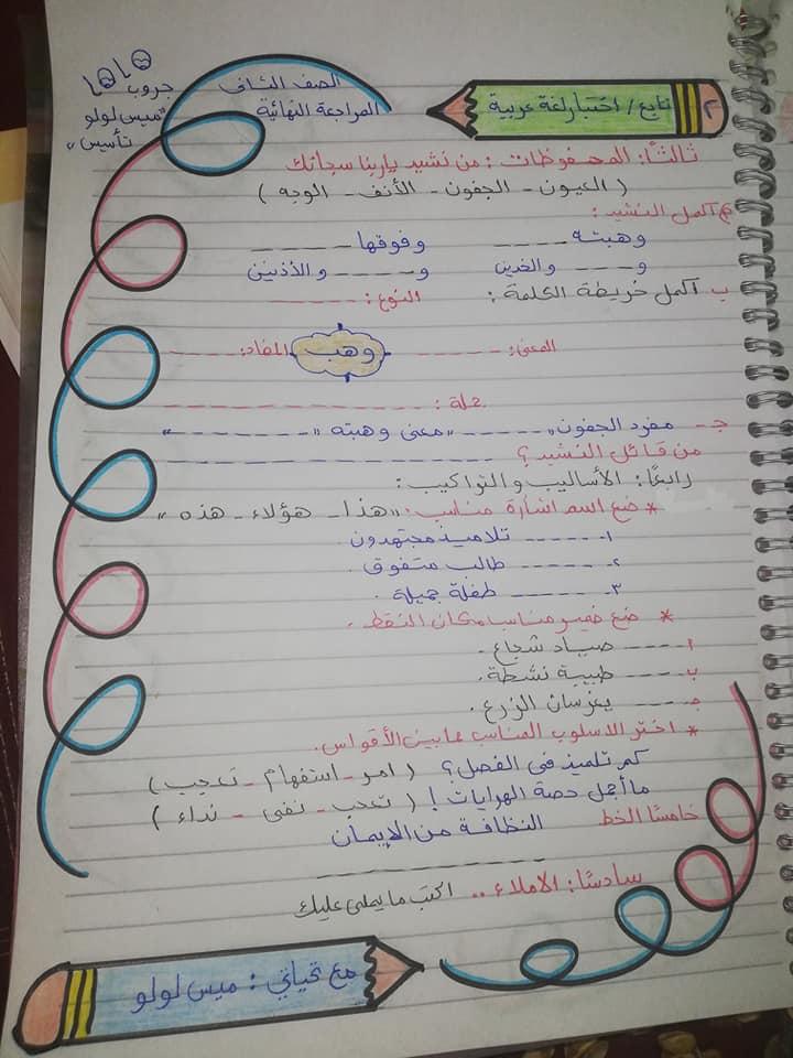 امتحان لغة عربية للصف الثاني الابتدائي ترم ثاني.. للمراجعة النهائية ميس لولو 2909