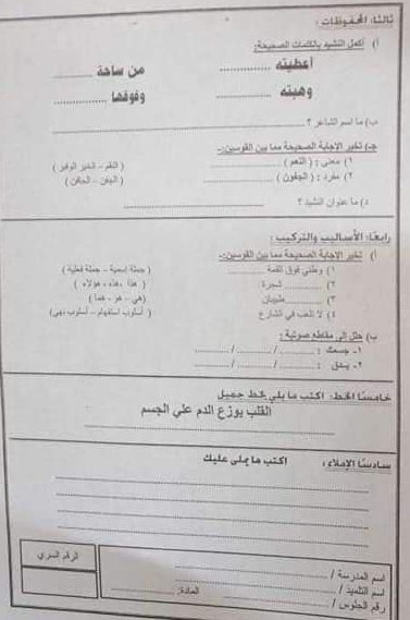 امتحان اللغة العربية للصف الثاني الابتدائي ترم ثاني 2019 ادارة شبين القناطر التعليمية 2911