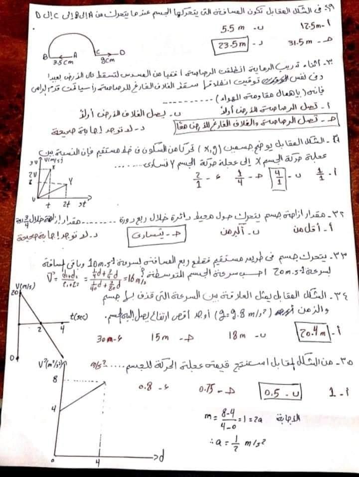 50 سؤال فيزياء أولى ثانوى بالاجابات علي منهج الترم الاول  29113