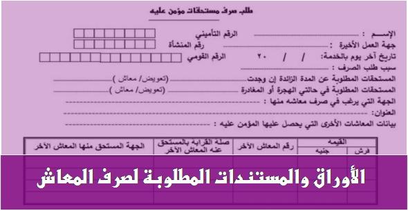 الأوراق والمستندات المطلوبة لصرف المعاش في حالة بلوغ السن القانونية او المعاش المبكر 293