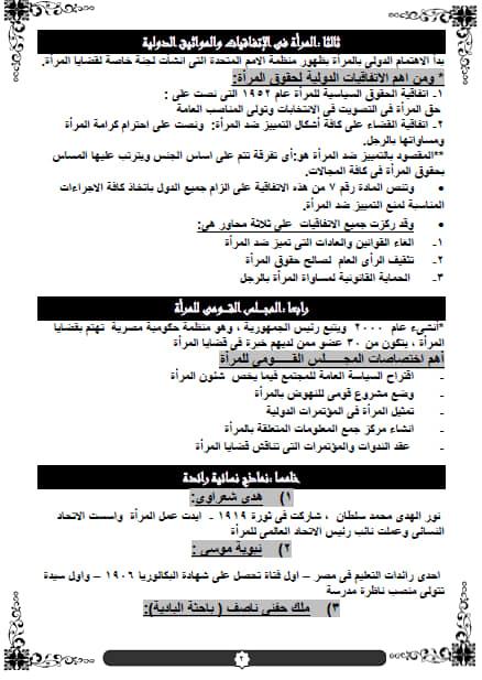 مراجعة المواطنة وحقوق الإنسان للصف الثاني الثانوي ترم ثاني 2937