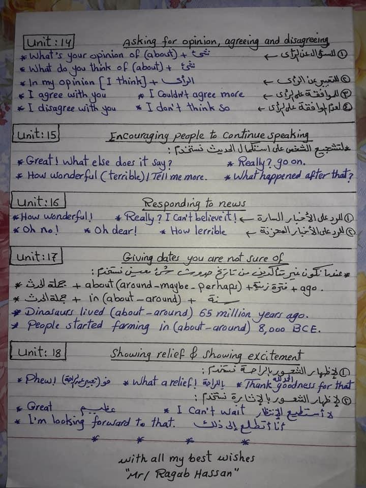 مواقف اللغة الانجليزية للصف الثالث الإعدادي الفصل الدراسي الثاني في ورقتين 2941