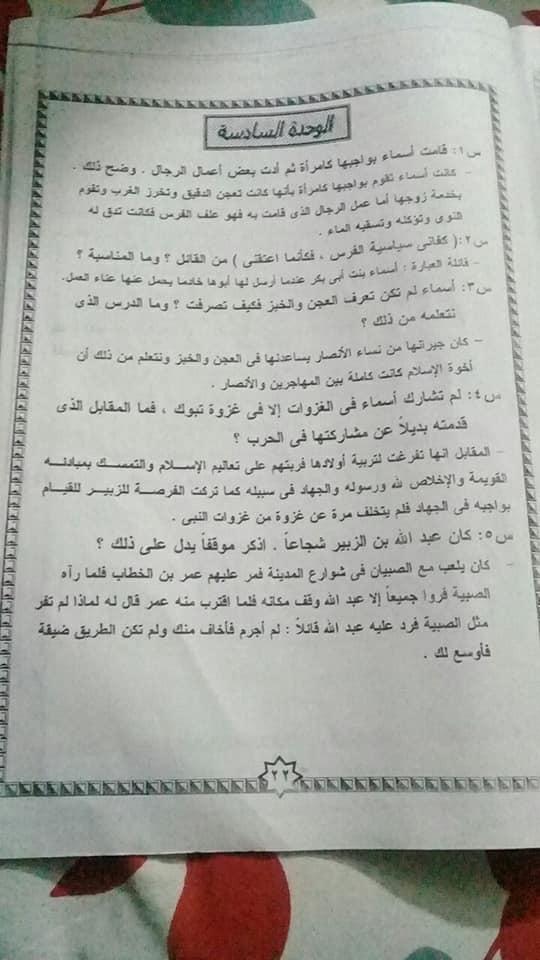مراجعة قصه اسماء س و ج للصف الاول الاعدادي ترم ثاني في 3 ورقات 2962
