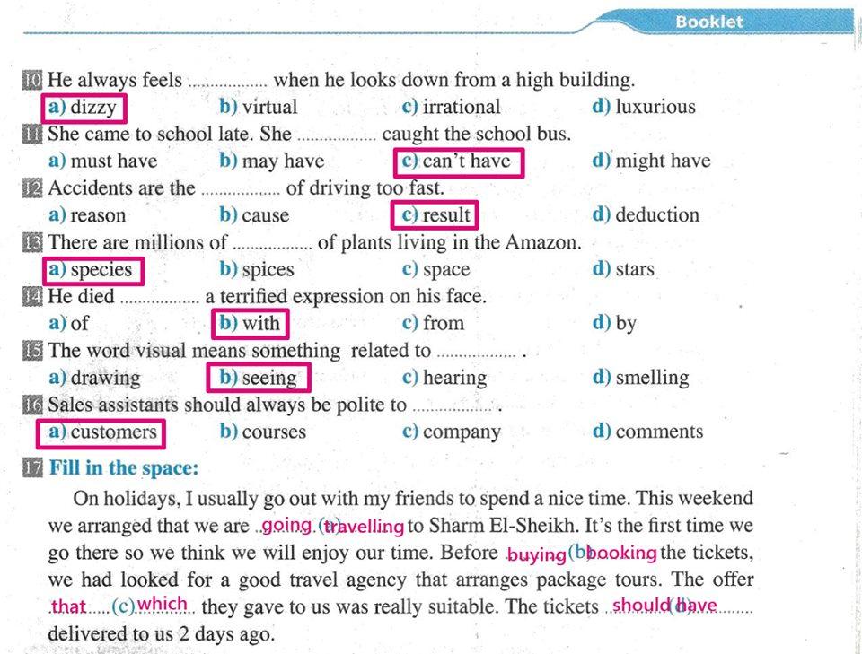 بالاجابات.. النموذج الاسترشادي التاسع من كتيب جيم للصف الأول الثانوي 2973