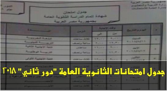 """جدول امتحانات الثانوية العامة """"دور ثاني"""" 2018 299"""