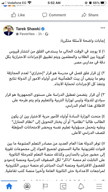 شوقي: اغلاق المدارس قرار الدولة وليس وزارة التربية والتعليم  29911