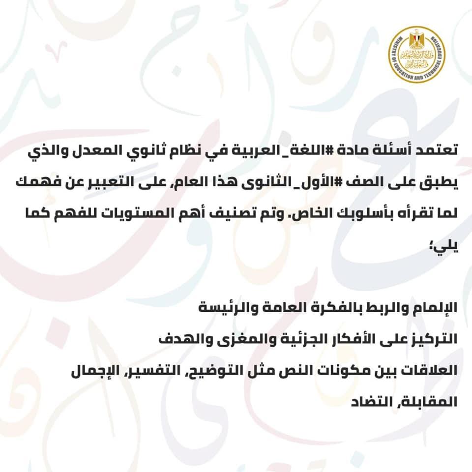 نماذج أسئلة امتحان اللغة العربية للصف الأول الثانوى مايو 2019 من الوزارة 2992