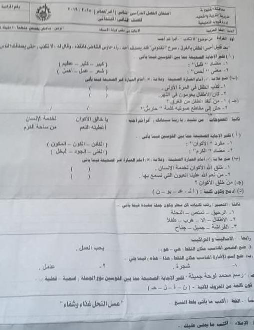 امتحان اللغة العربية للصف الثاني الابتدائي ترم ثاني 2019 ادارة قليوب التعليمية 3011