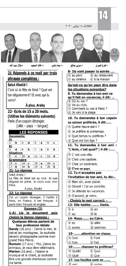 أقوي 3 نماذج لامتحان اللغة الفرنسية للصف الثاني الثانوي غدا.. توقعات ملحق الجمهورية 31008
