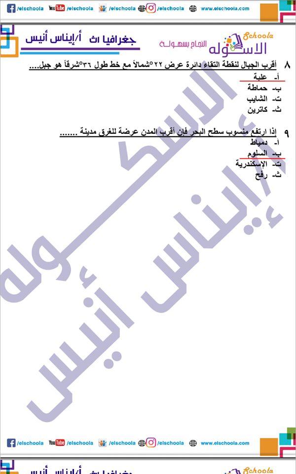 اجابة امتحان الوزارة جغرافيا الصف الاول الثانوي 31009