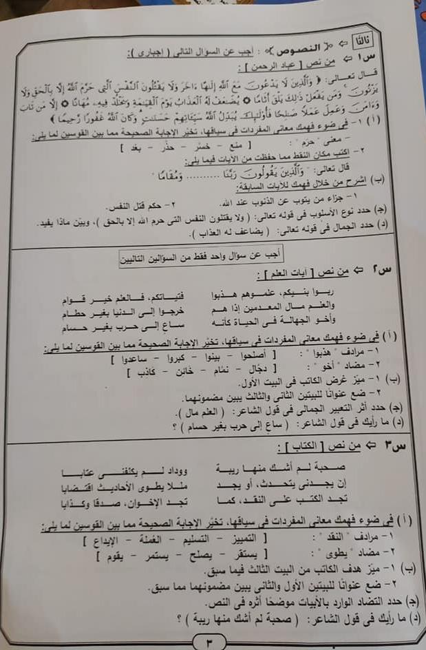 """شكوى من امتحان لغة عربية الإعدادية.. صعب للغايه """"محتاج طالب فاهم أوي عشان يعرف يحل"""" 31014"""