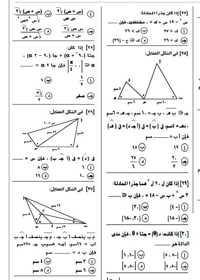 توقعات امتحان الرياضيات للصف الاول الثانوي ترم أول نظام جديد.. 40 سؤال اختيار من متعدد 31015