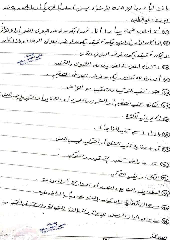 الثوابت البلاغية للثانوية العامة في 3 ورقات للاستاذ/ على أحمد سليم 31029