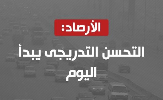 الأرصاد: التحسن يبدأ اليوم .. تراجع حدة الأمطار والرياح والعظمى بالقاهرة 21 31051
