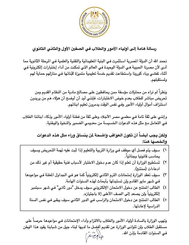 وزير التعليم يحذر: فصل أي طالب أو معلم يروج أكاذيب أو يحرض على عدم دخول الامتحانات الالكترونية 31068
