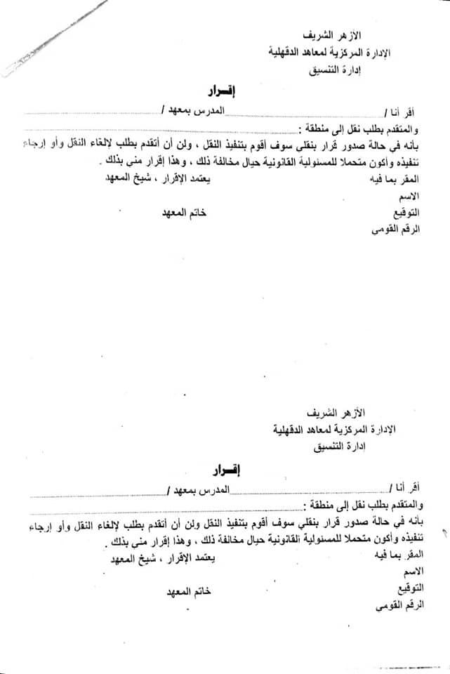 """فتح باب النقل الخارجي لمعلمي الازهر """"مستند"""" 31075"""