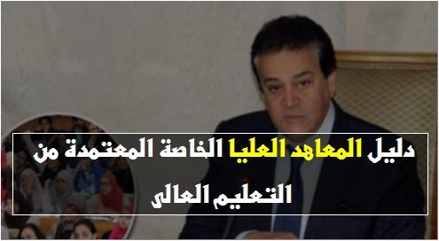 دليل المعاهد الخاصة العالية والمتوسطة المعتمدة بجمهورية مصر العربية 3109
