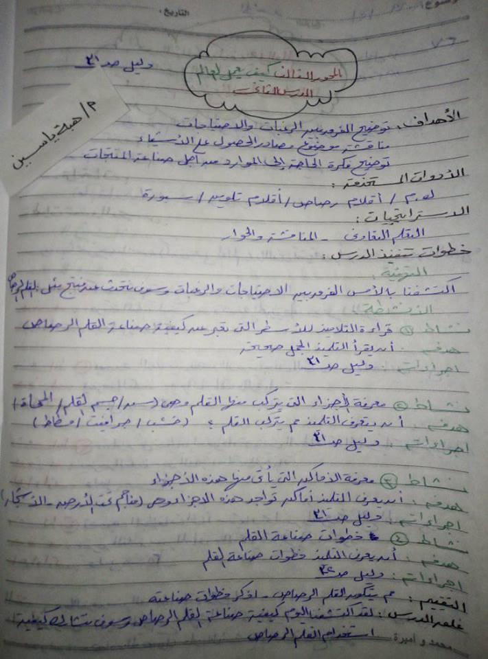 تحضير لغة عربية للصف الأول الإبتدائى ترم ثانى نظام جديد أ/ هبة ياسين 31101
