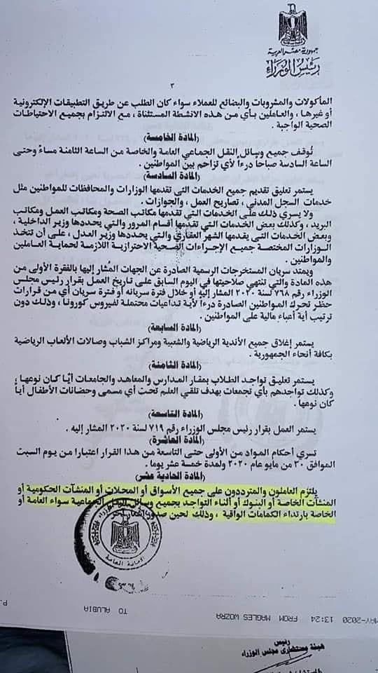 """قرار رئيس مجلس الوزراء رقم ١٠٦٩ لسنة ٢٠٢٠ بشأن الإجراءات الوقائية والإحترازية للتصدى لفيروس كورونا  """"مستند"""" 31131"""