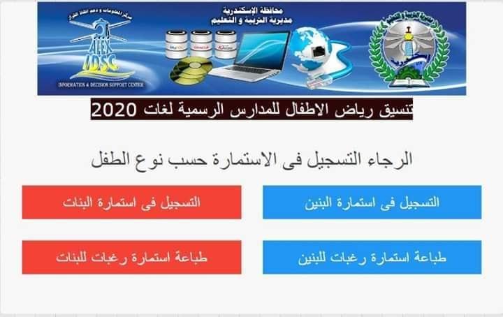 """كيفية التقديم لرياض الاطفال إلكترونيا خطوة خطوة """"الاسكندرية"""" 31133"""