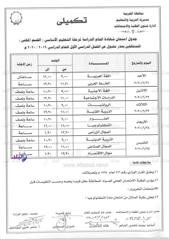 جداول امتحانات الدور الثاني 2020 بمحافظة الغربية 31135