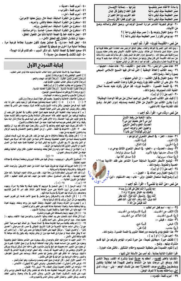 نموذجان لامتحان لغة عربية الثانوية العامة بالاجابات 31138