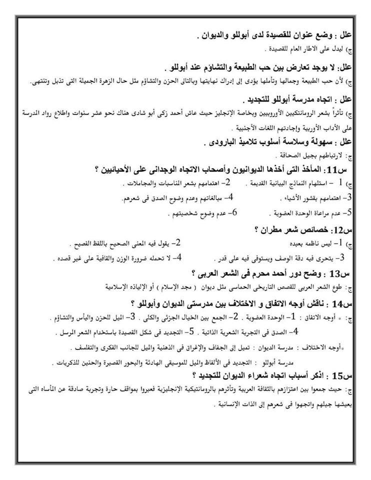 بالإجابات.. 15 سؤال متوقعين في الأدب من ملحق الجمهورية التعليمي للثانوية العامة 2020 31139