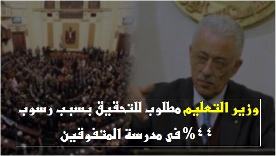 وزير التعليم مطلوب للتحقيق بسبب رسوب 44 % فى مدرسة المتفوقين 3114