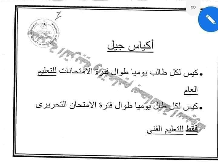 تفاصيل الإجراءات والضوابط الخاصة بعقد امتحانات طلاب الثانوية وحمايتهم من كورونا 31160