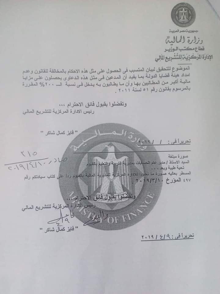 هام بخصوص رفع قضايا على قرار وزير التعليم رقم ٧ لسنة ٢٠٠٥ الخاص بحافز الاثابة للمعلمين 31167