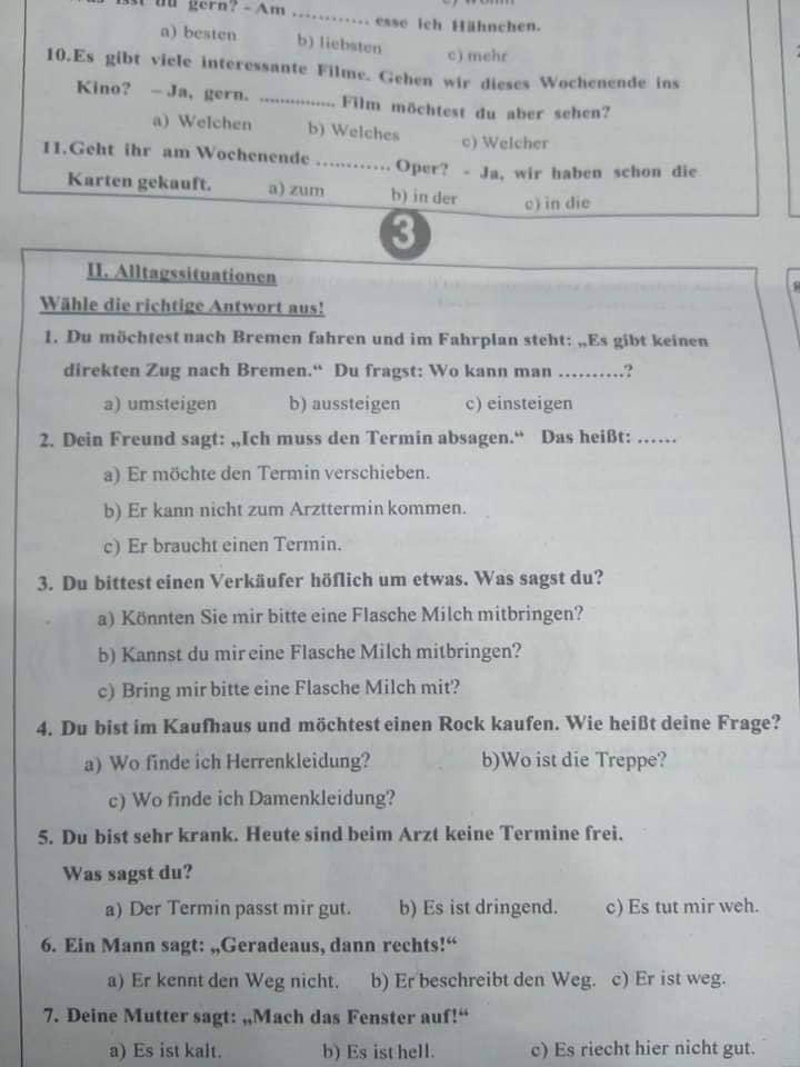 توقعات اخبار اليوم لامتحان اللغة الالمانية للثانوية العامة 2020  31184