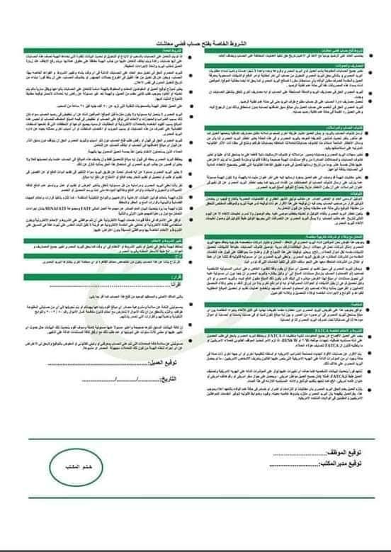 الاوراق المطلوبة فى تغيير فيزا التأمينات والمعاشات الى فيزا ميزه بمكتب البريد 31227
