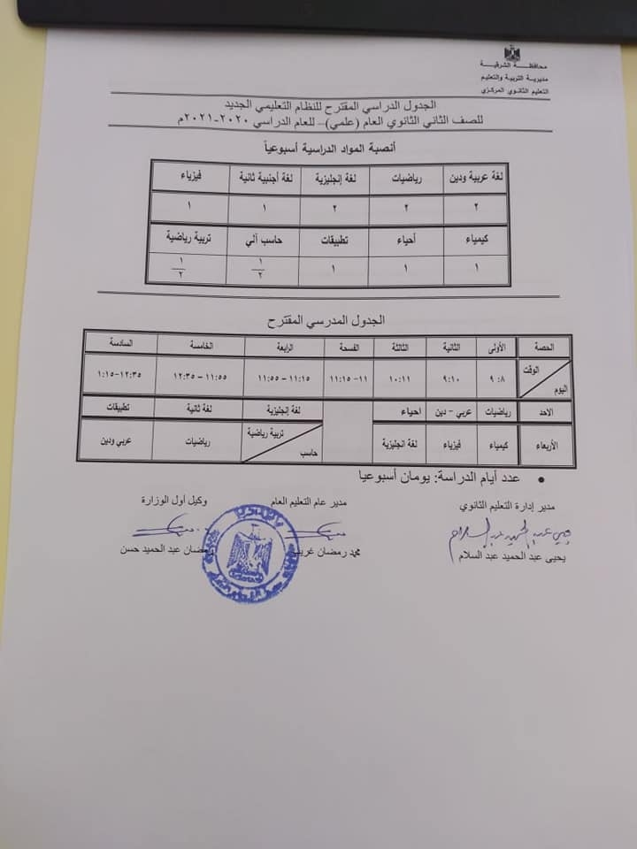 الجدول الدراسي المقترح لصفوف الثانوي العام - النظام الجديد للعام 2020 / 2021 31253