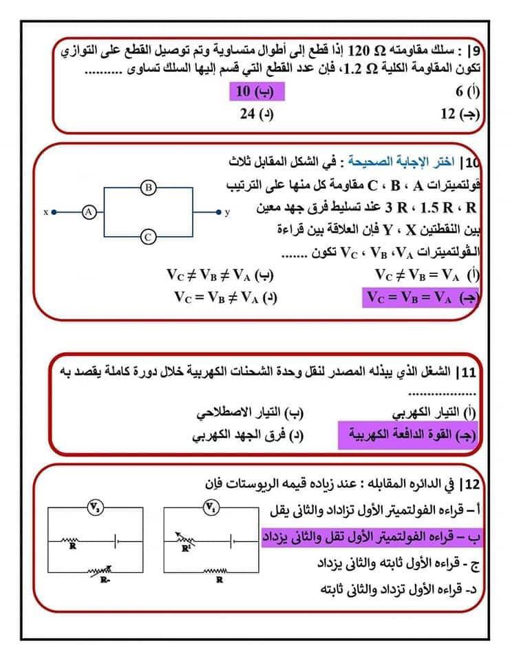 فيزياء الثانوية العامة نظام جديد - امتحان على الفصل الاول + الإجابات 31266